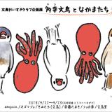 【終了】企画展「多幸文鳥となかまたち」告知