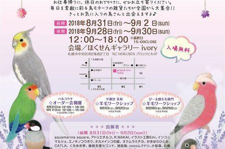 キタ・コトリ2018出展のおしらせ