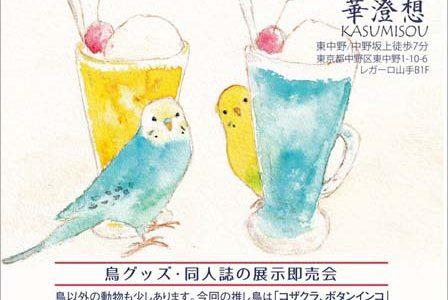 第11回「鳥の会」出展