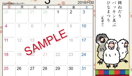 2019年文鳥さんカレンダー川柳募集(募集終了)