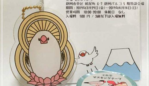 鳥物語展 in 静岡 出展