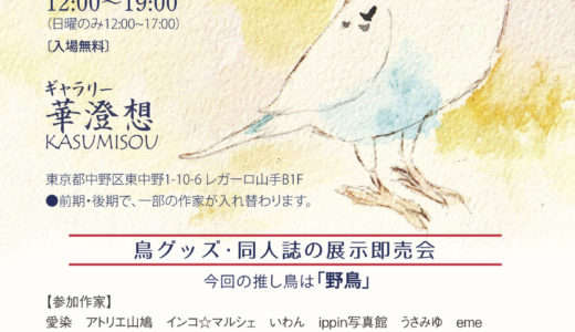 第12回「鳥の会」出展
